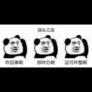 熊猫头_3