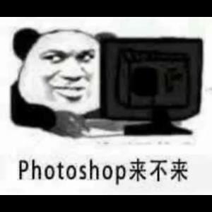 熊猫头_4